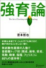 強育論 -The art of teaching without teaching-